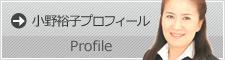 小野裕子プロフィール