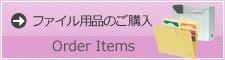 ファイル用品のご購入