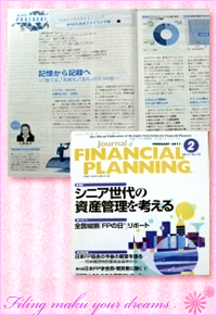 FPジャーナル2月号