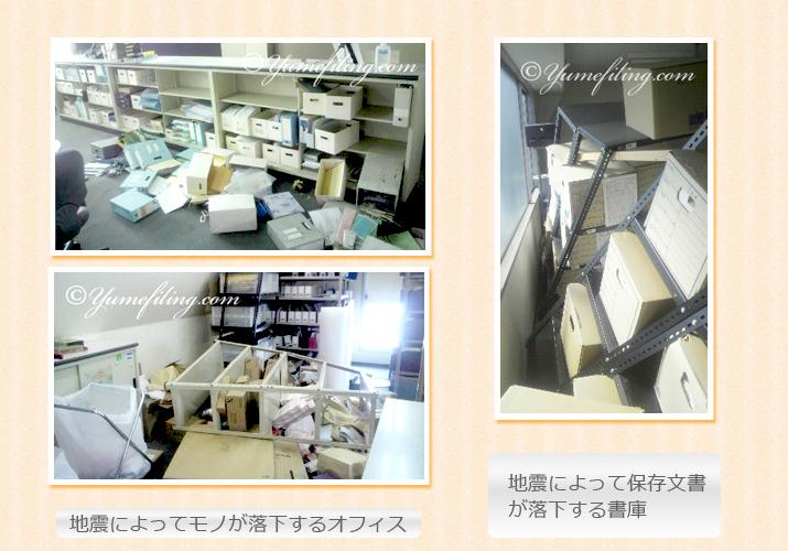 地震によって物が落下するオフィスの写真/地震によって保存文書が落下する書庫の写真