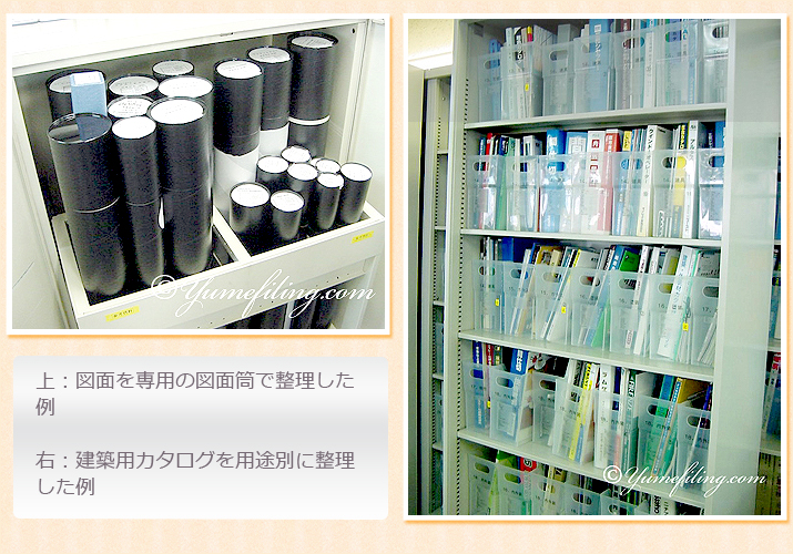 上:図面を専用の図面筒で整理した例 右:建築用カタログを用途別に整理した例