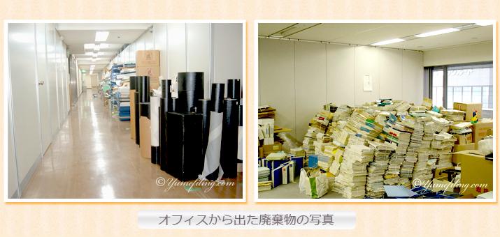 オフィスから出た廃棄物の写真